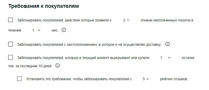 003_Buyer requirements_ru.jpg