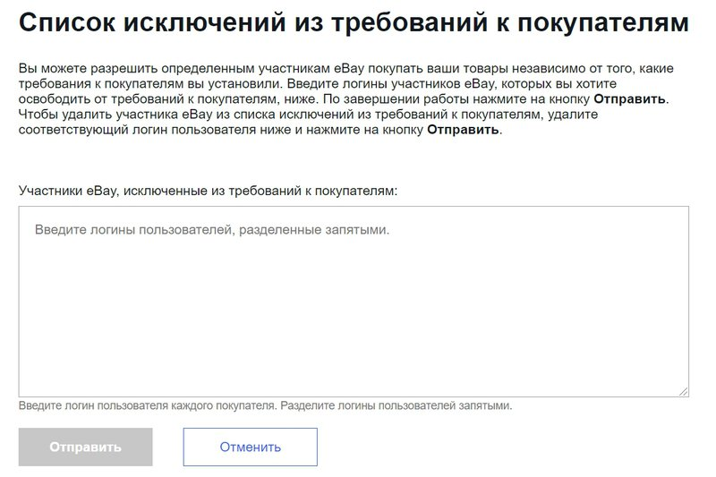 007_Buyer requirements_ru.jpg